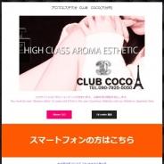 CLUB COCO クラブココ