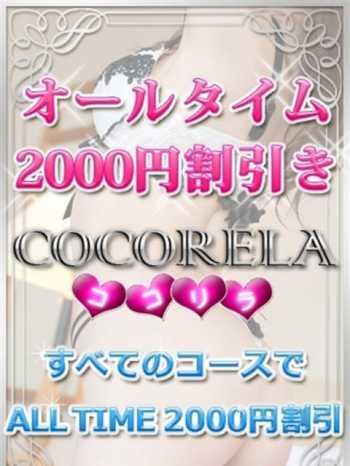 2000円割引き ココリラ (立川発)