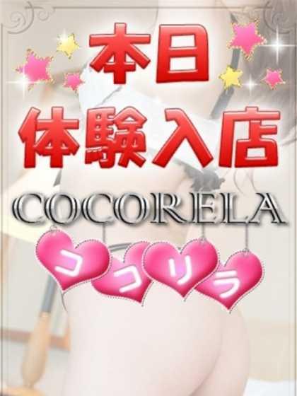さおり ココリラ (立川発)