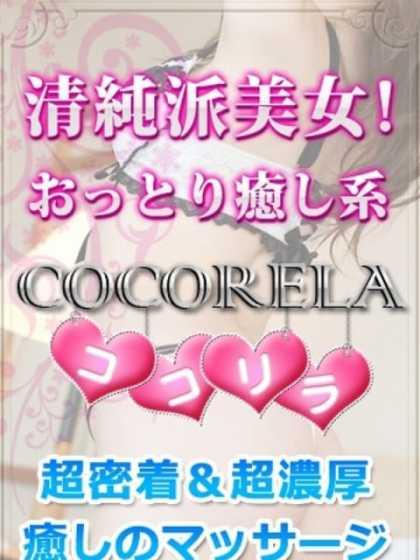 ちえみ ココリラ (立川発)