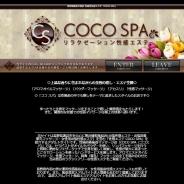 性感エステ「COCO SPA」