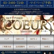 COEUR-クール-