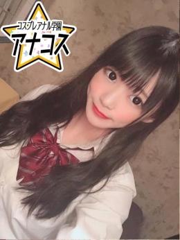ちなつ コスプレアナル学園アナ☆コス (市川発)