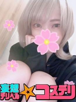 りお 妄想デリヘル☆コスデリ (津田沼発)