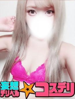 くるみ 妄想デリヘル☆コスデリ (津田沼発)