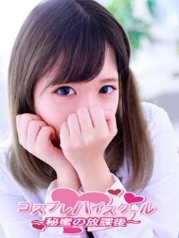 みゆ コスプレハイスクール~秘蜜の放課後~ (岩槻発)