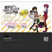 COS☆Love-コスラブ-