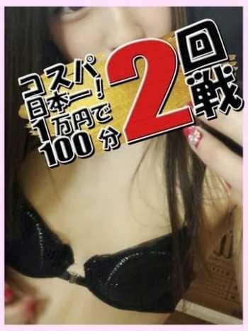 ひめ コスパ日本一!1万円で100分2回戦!池袋店 (池袋発)