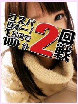 のら コスパ日本一!1万円で100分2回戦!池袋店 (池袋発)