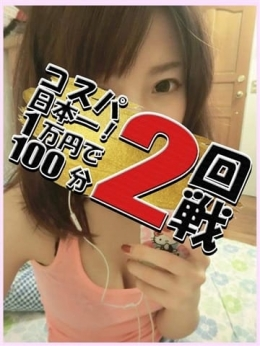 かんな コスパ日本一!1万円で100分2回戦!池袋店 (池袋発)