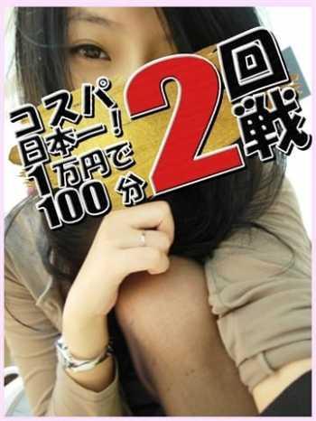 いすみ コスパ日本一!1万円で100分2回戦!池袋店 (池袋発)