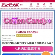 Cotton Candy*