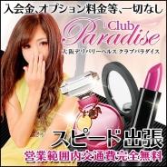 cp1013 (新大阪発)