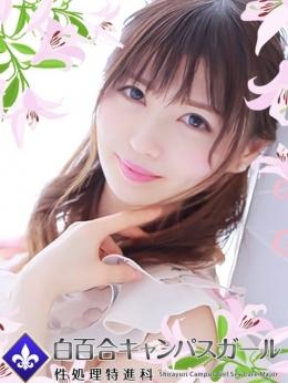 のばら 白百合キャンパスガール-性処理特進科- (調布発)
