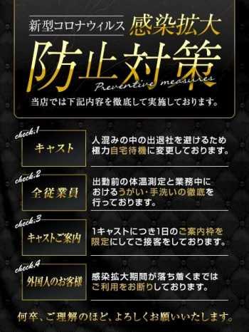 コロナウイルス対策 CLUBクラウン東京 史上最高レベル!東京NO1デリヘル (新橋発)
