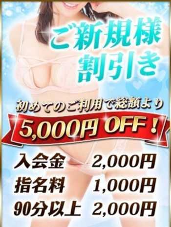☆ご新規様割☆ アロマキュアシス (立川発)