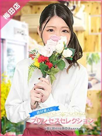 るい プリンセスセレクション梅田店 (梅田発)