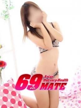 シズカ 69メイト (栄・新栄発)