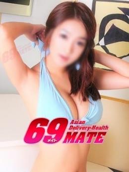 アズミ 69メイト (名駅・納屋橋発)