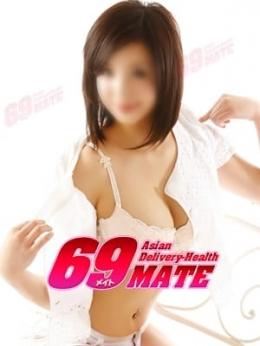 マナミ 69メイト (栄・新栄発)