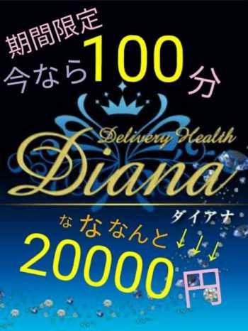 大好評♡ 100minフリーコース♡ Diana-ダイアナ- (富士発)