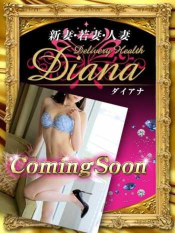 める 新人 8/17 入店 Diana-ダイアナ- (富士発)