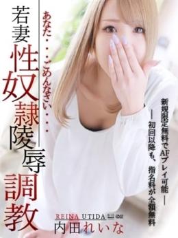 内田れいな Platine Dammes de Reverr -夢幻- (焼津発)