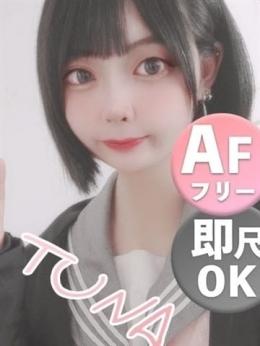 TUNA Platine Dammes de Reverr -夢幻- (掛川発)