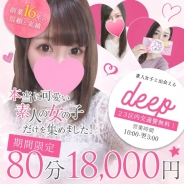 deep (蒲田発)