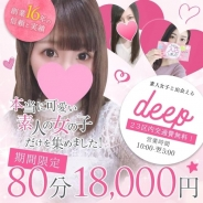 deep2 (五反田発)