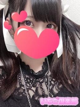 みんと いちご倶楽部 (高崎発)