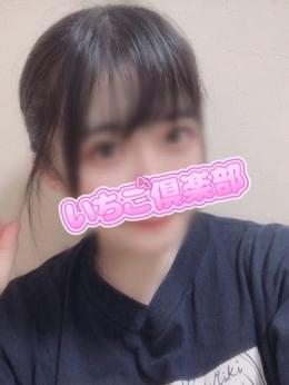 まこと いちご倶楽部 (高崎発)