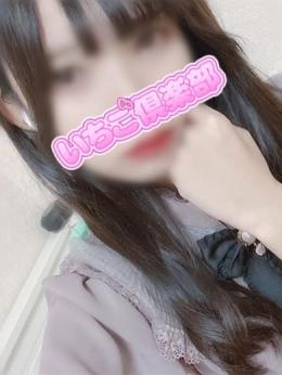 なる いちご倶楽部 (高崎発)
