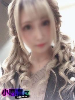 ゆりな 小悪魔α (呉発)