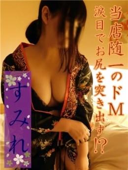 すみれ 舞姫 (福知山発)