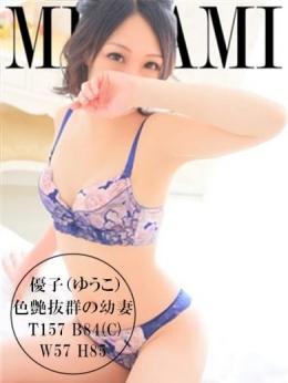 優子(ゆうこ) 女神-MEGAMI- (東広島発)