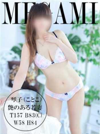 琴子(ことこ) 女神-MEGAMI- (呉発)