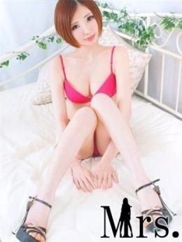 あゆみ Mrs (岐阜発)
