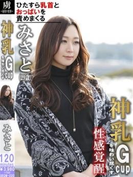 みさと 虜~秘密の情事~ (守山発)