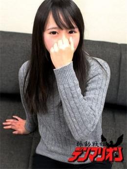 まみな 振動戦姫デンマリオン (草津発)