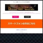 デリシャス10000円