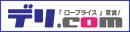 ロープライス宣言!デリ.com
