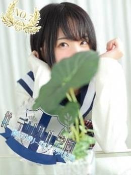 つむぎ #デリへル学園~風俗特進科~ (渋谷発)