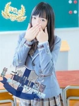 なるみ #デリへル学園~風俗特進科~ (蒲田発)