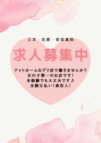 女の子募集中♪ デリ活♡倶楽部(三次~庄原~安芸高田) (東広島発)