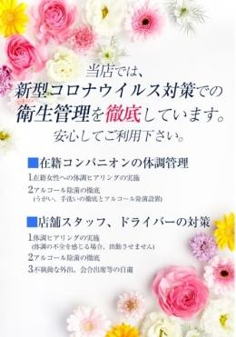 店舗情報 デリ活♡倶楽部(三次~庄原~安芸高田) (東広島発)