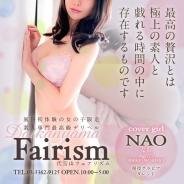 dfairism (渋谷発)