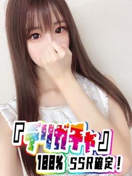 URねも☆ 『デリガチャ』100%SSR確定! (吉祥寺発)