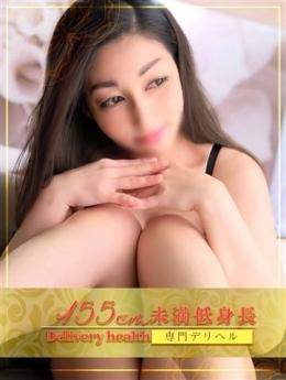 朝倉ここみ 155cm未満低身長専門デリヘル (神栖発)