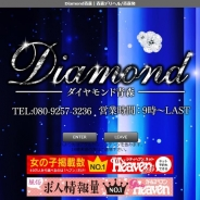 Diamond青森